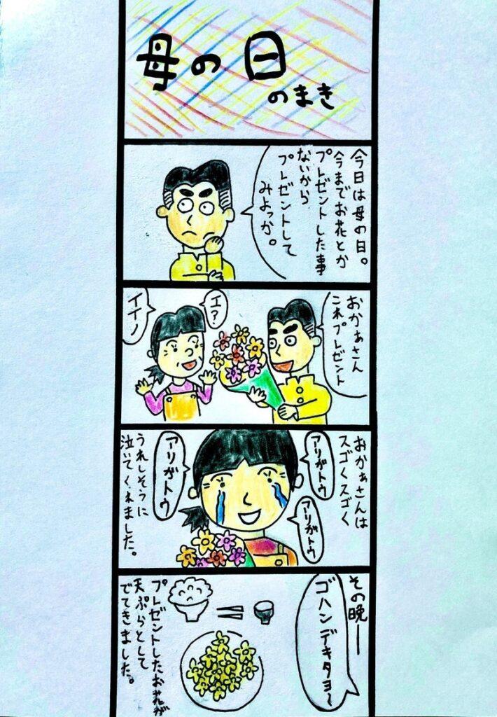 増田光一が書いたマンガ