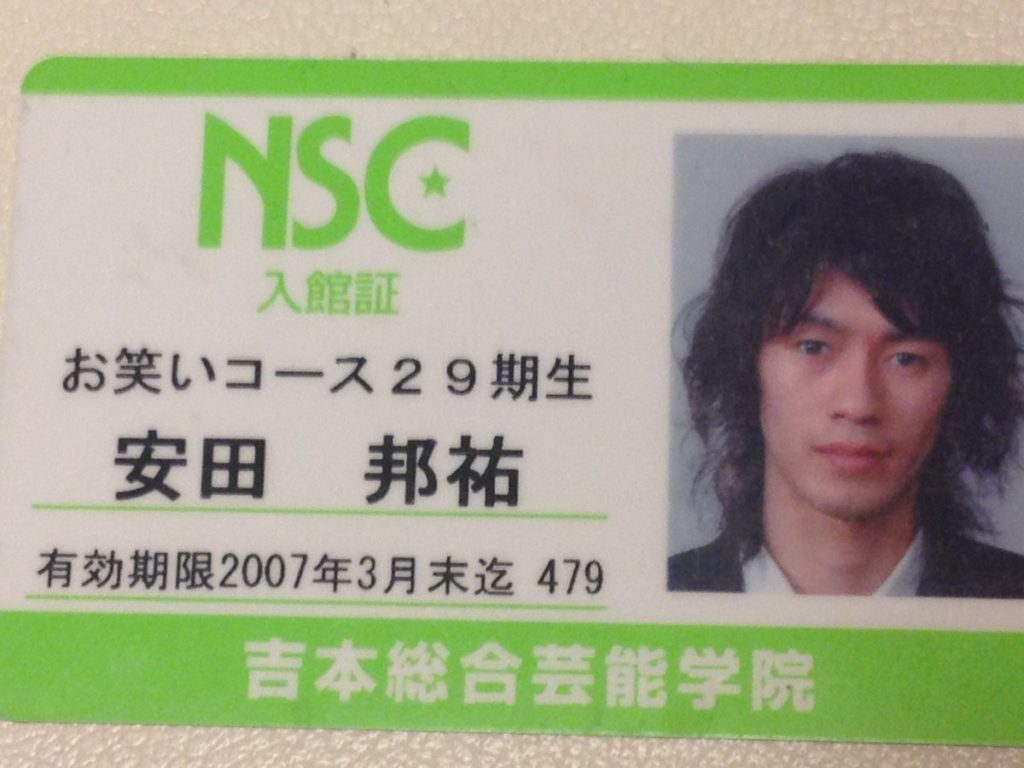 コマンダンテ安田、NSC入館証